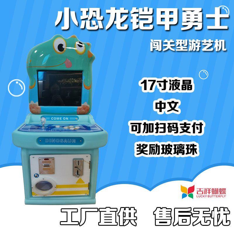 恐龙 铠甲勇士儿童投币格斗类游戏机商超游戏机