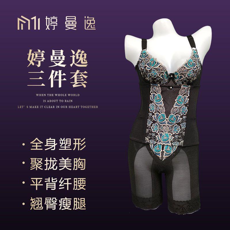 美容院身材管理器婷曼逸官方正品模具美体提臀分体三件套