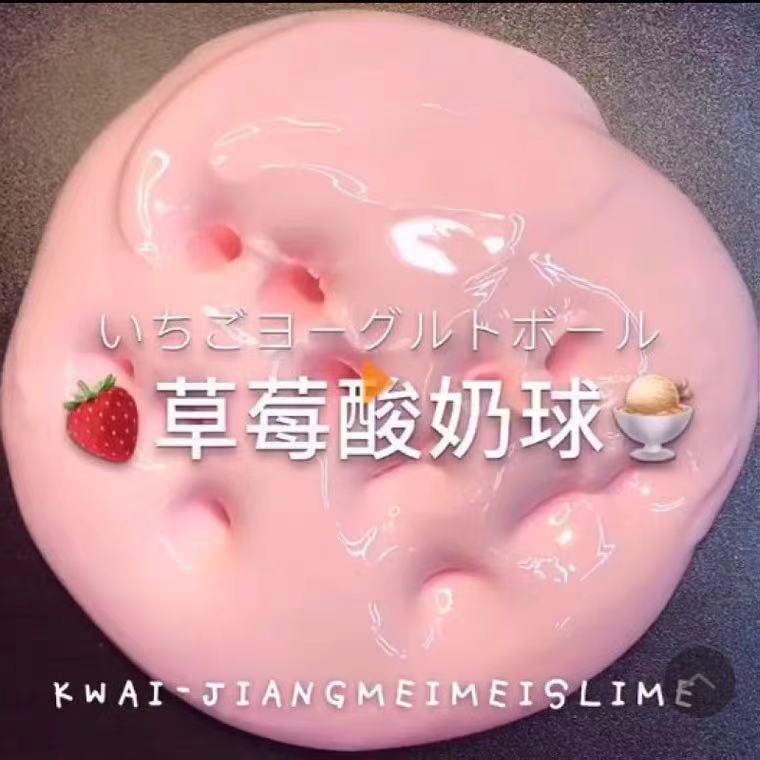 M家史莱姆起泡胶便宜网红少女心气泡胶儿童无毒水晶泥车厘子1大盒