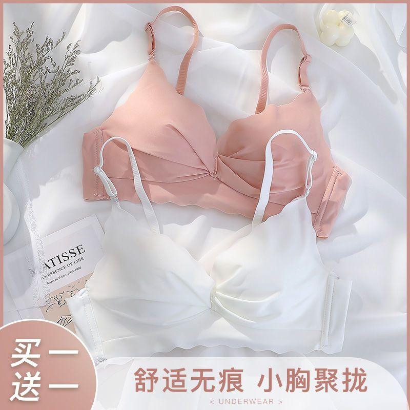 内衣女小胸聚拢上托无钢圈少女无痕文胸套装薄款收副乳调整型胸罩
