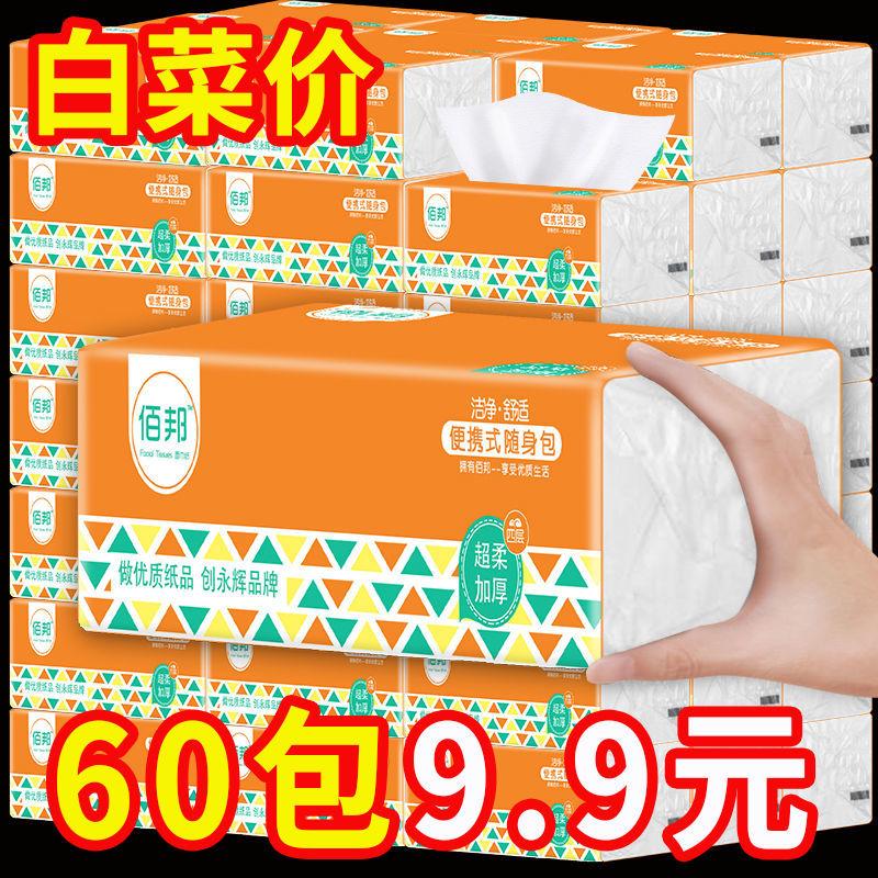 【60包半年装】原木抽纸家用整箱批发餐巾纸面巾纸加厚卫生纸4包