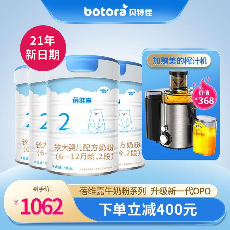 【4罐组合装】贝特佳旗舰店 蓓维嘉婴幼儿牛奶粉900g2段 6-12个月