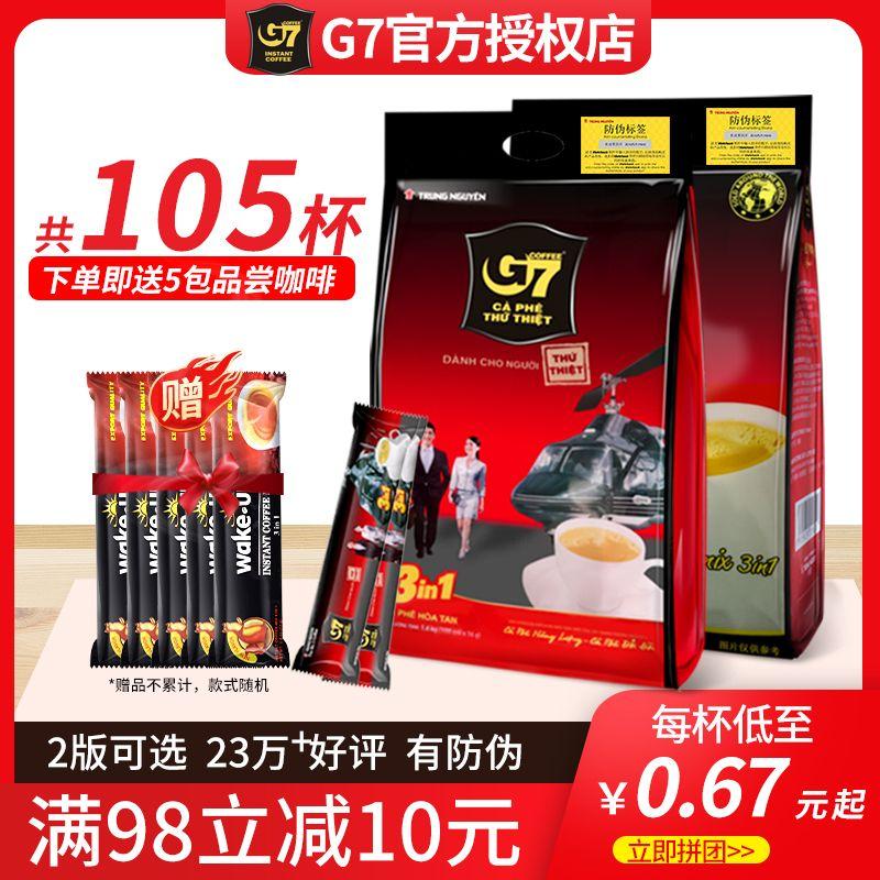 G7咖啡100条袋装正品三合一速溶原味 越南进口1600g提神醒脑