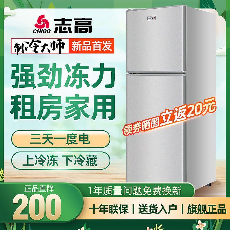 志高冰箱小型家用双门双开门单人宿舍冷冻冷藏迷你节能省电