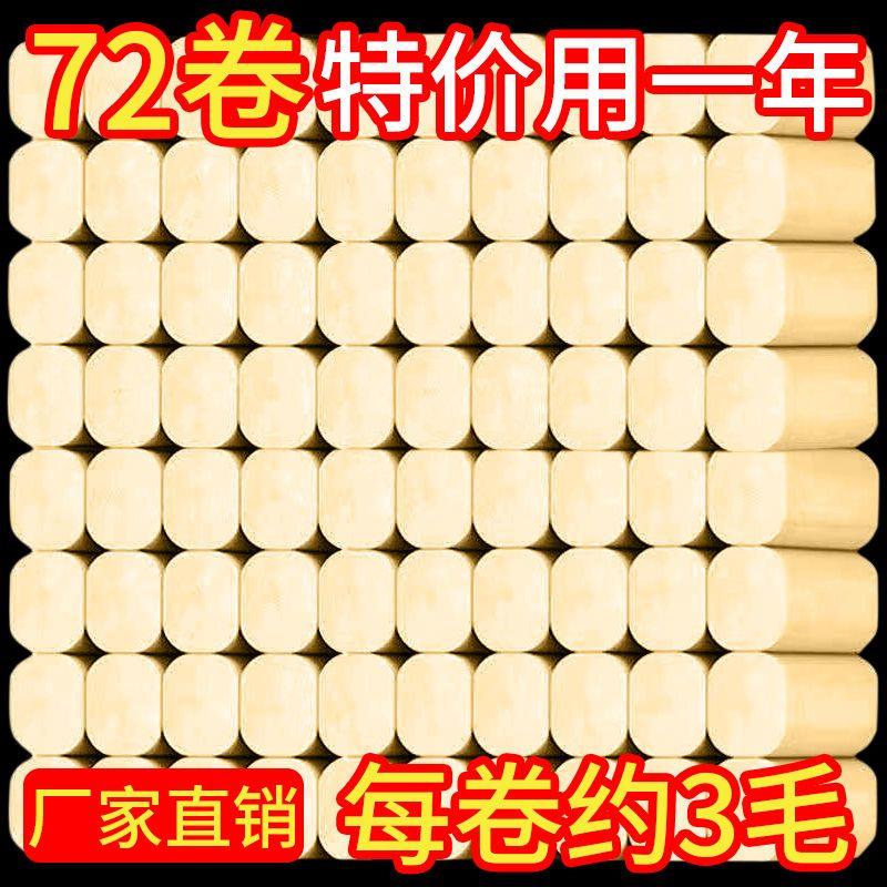 【72卷家庭装巨量】12卷竹浆本色卫生纸卷纸批发家用纸巾手纸厕纸