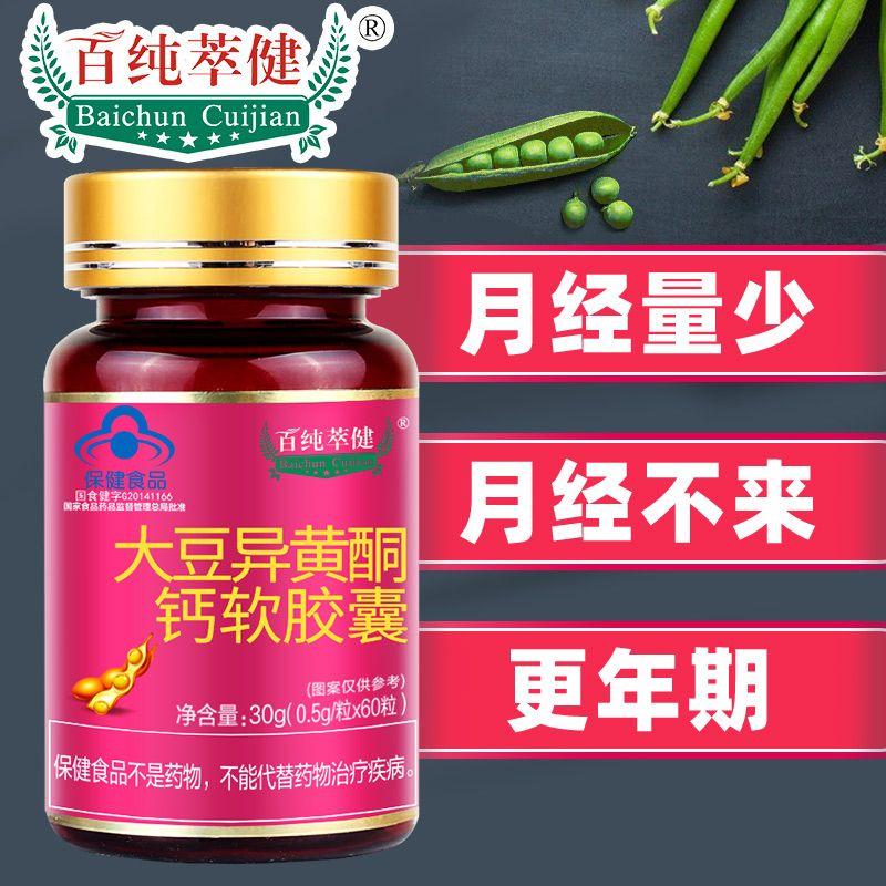 百纯萃健大豆异黄酮60粒植物雌激素月经期内分泌例假【月经不愁】
