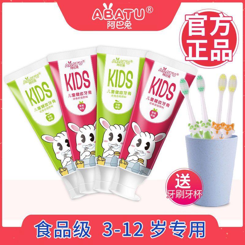 阿巴兔青蛙王子旗下儿童牙膏换牙期3612岁防蛀牙膏牙刷套装中大童