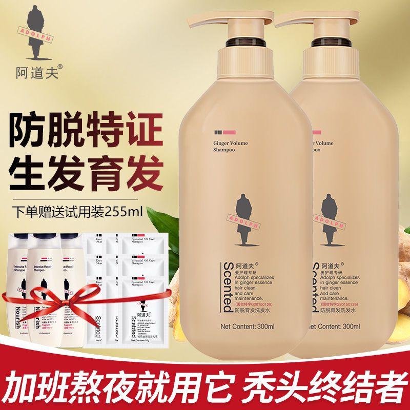 阿道夫防脱洗发水育发生姜防掉发改善掉发发际线去屑控油洗头膏