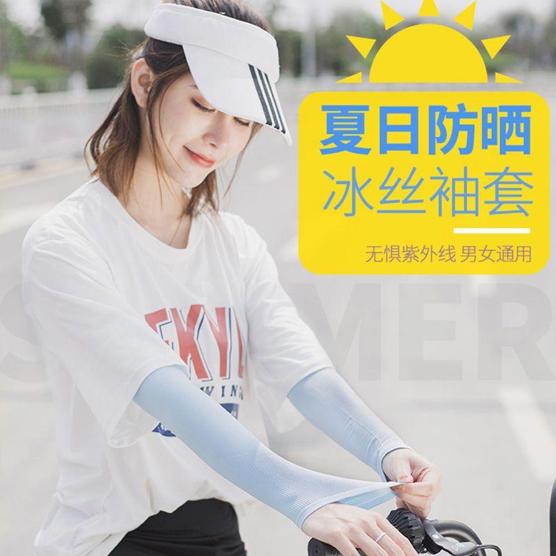 夏季男女通用冰丝袖套防紫外线开车手套冰丝套户外骑手手臂护臂