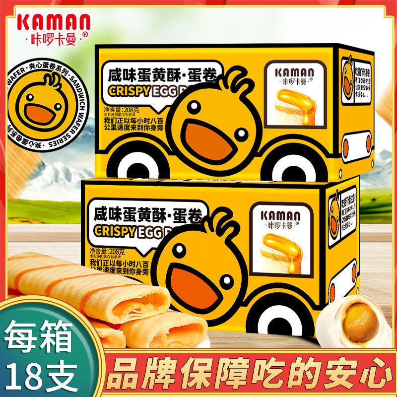 【网红零食】咔啰卡曼夹心蛋卷咸蛋黄榴莲味零食酥脆威化饼干208g