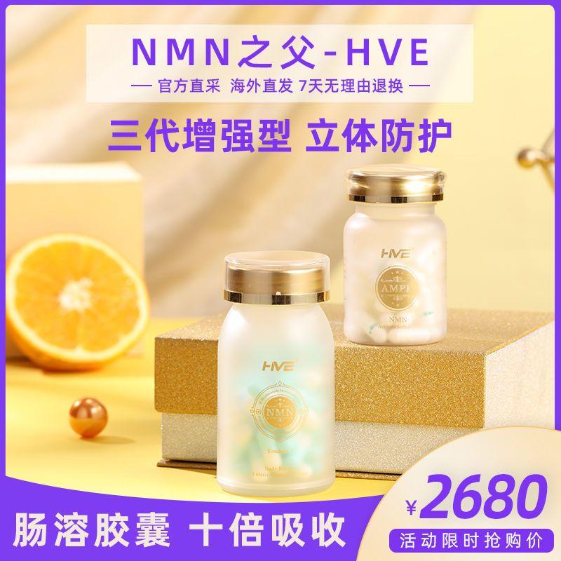 美国进口赫曼因HVE增强NMN肠溶12000NAD β-烟酰胺单核苷酸礼盒装
