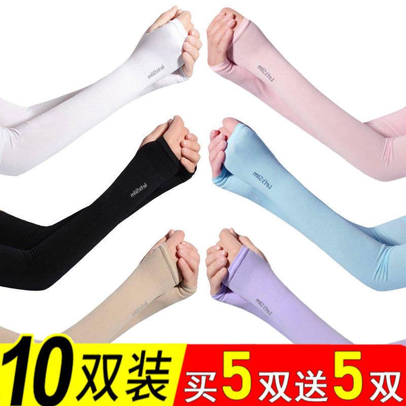 【买5送5】夏季冰丝冰袖套女防晒防紫外线袖套男骑行防护手臂套袖