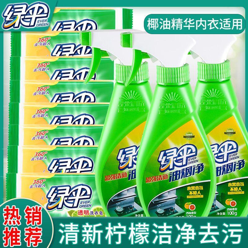 绿伞正品洗衣皂108g柠檬透明椰油洗衣皂持久留香去污洁净肥皂包邮