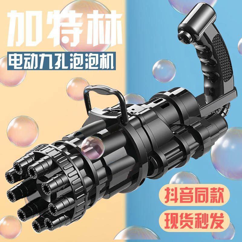 8066-抖音网红同款加特林泡泡机枪全自动电动吹泡泡机批发男孩儿童玩具-详情图