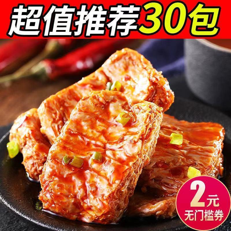 【买30包送20包】手撕素牛排素肉排休闲零食油炸素食素牛肉豆腐干
