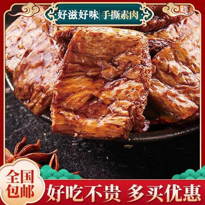 【特价冲量】手撕素牛排五花素肉麻辣豆干零食豆制品素牛肉素食