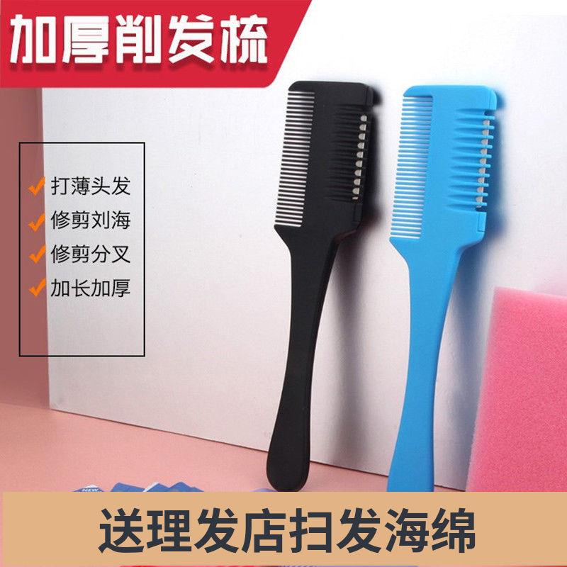 削发器削发梳专业带刀片梳子理发美发刘海打薄剪刀工具防静电碎发
