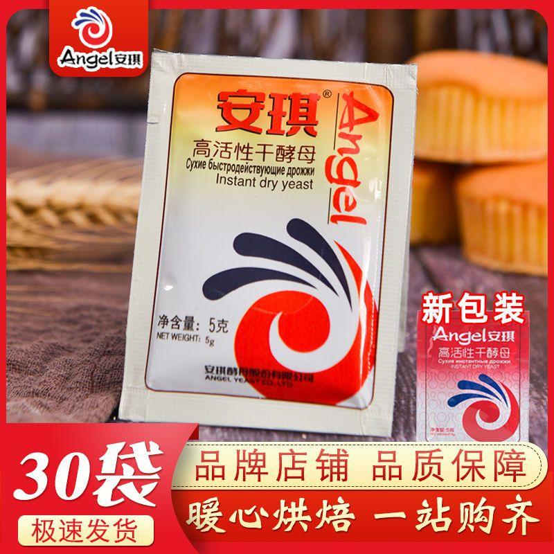 安琪酵母粉家用5克*30包低糖高活性酵母发面粉包子馒头面点孝母粉