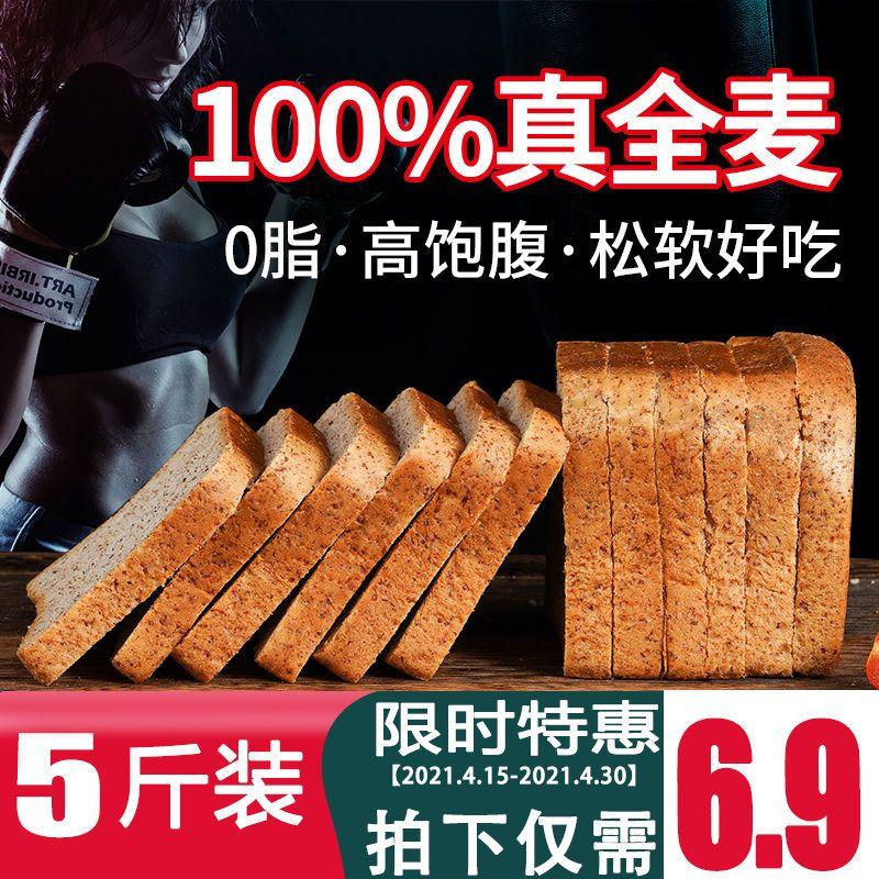 哆米芝日全麦黑麦吐司面包早餐代餐手撕面包不含蔗糖面包批发整箱
