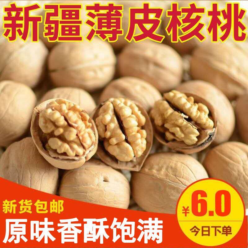 【大促销】新疆纸皮核桃薄皮大核桃仁原味新货新鲜批发坚果零食