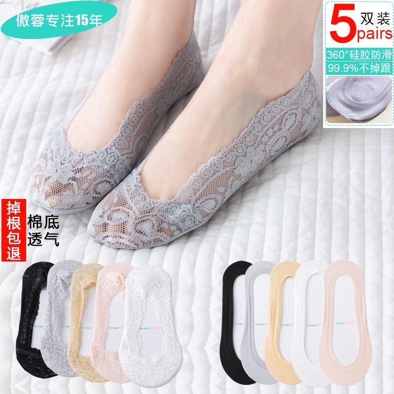 【超值5双】傲蓉冰丝蕾丝船袜浅口夏季透气隐形袜薄款棉底女防滑