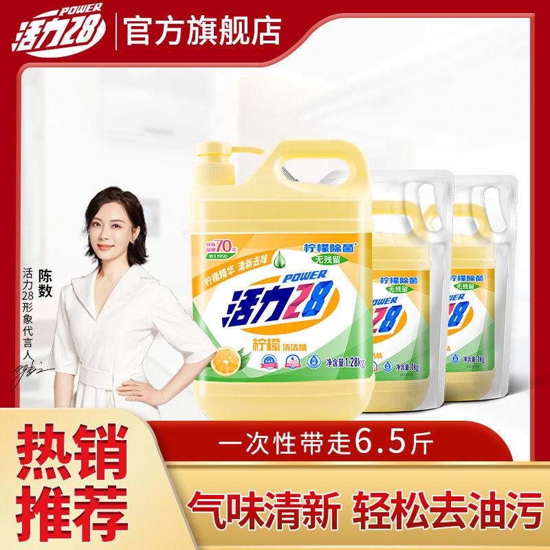 70年民族品牌,沙市日化:1.28kg+1kg 活力28 柠檬洗洁精