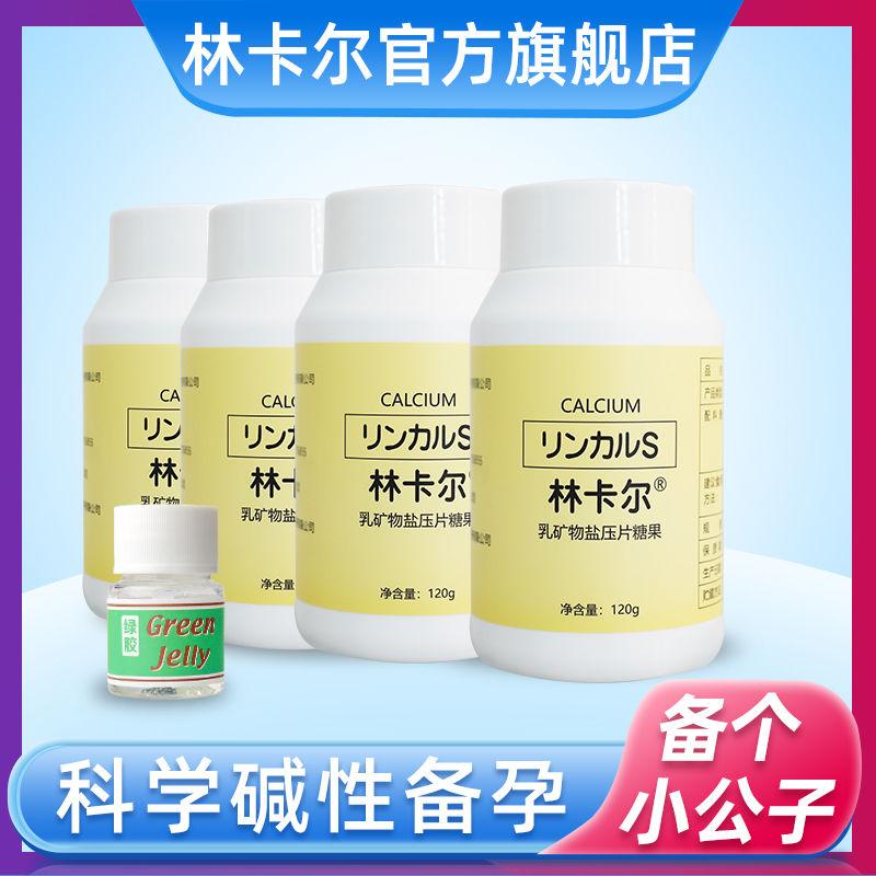林卡尔 碱性天然钙含绿胶4+1套装 碱胶钙片孕前调理备孕