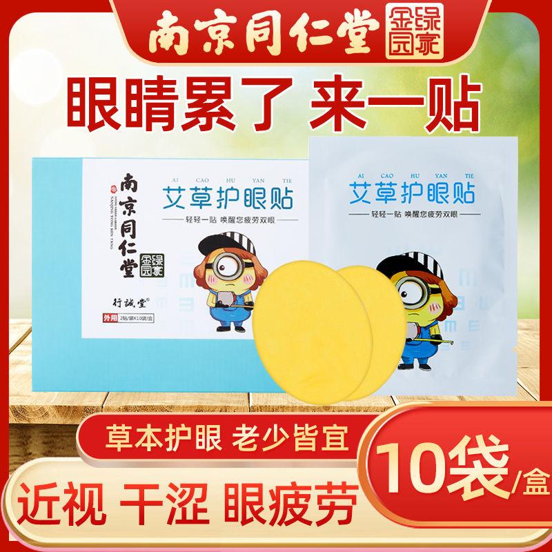 南京同仁堂护眼贴膜淡化眼袋黑眼圈保护学生视力缓解眼睛疲劳干涩