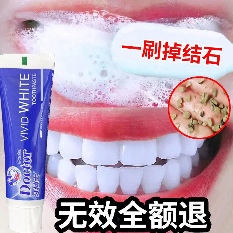 【一刷见效】去除牙结石牙膏美白去黄去除口臭牙结石除渍增白牙膏