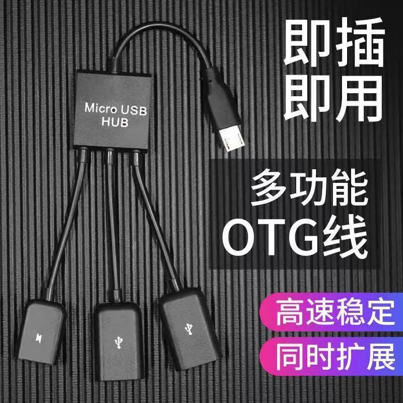 华为OPPO小米vivo手机键盘鼠标套装练习打字外接U盘otg连接转换器