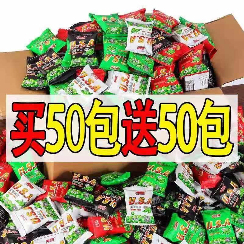【1.9抢整箱】美国青豆青豌豆网红小零食批发小吃休闲坚果炒货