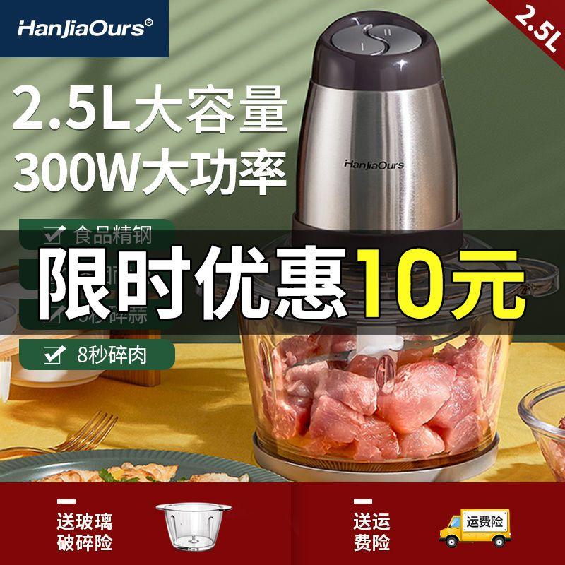 【德国品牌】汉佳欧斯绞肉机家用电动全自动料理机搅馅机蒜泥神器