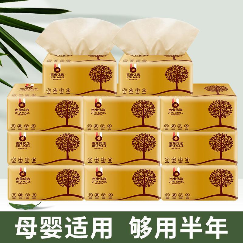原生竹浆抽纸巾家用批发本色抽纸家用餐巾纸面巾纸卫生纸抽纸批发