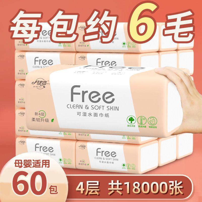 【60包一年加量装】原木抽纸整箱批发家用10包可湿水纸巾实惠装