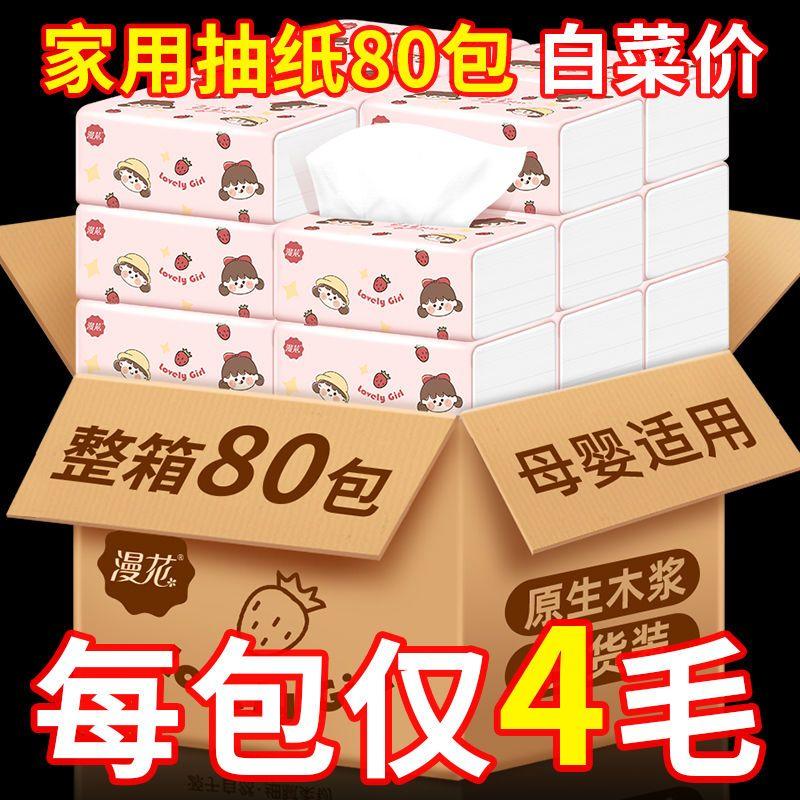 【80包/12包】原木纸抽包家用抽纸整箱批发餐巾纸巾家庭装卫生纸