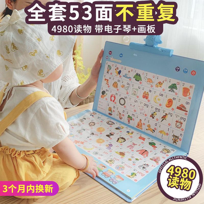 全套有声挂图拼音发声早教幼儿童宝宝启蒙看图识字卡片点读书充电