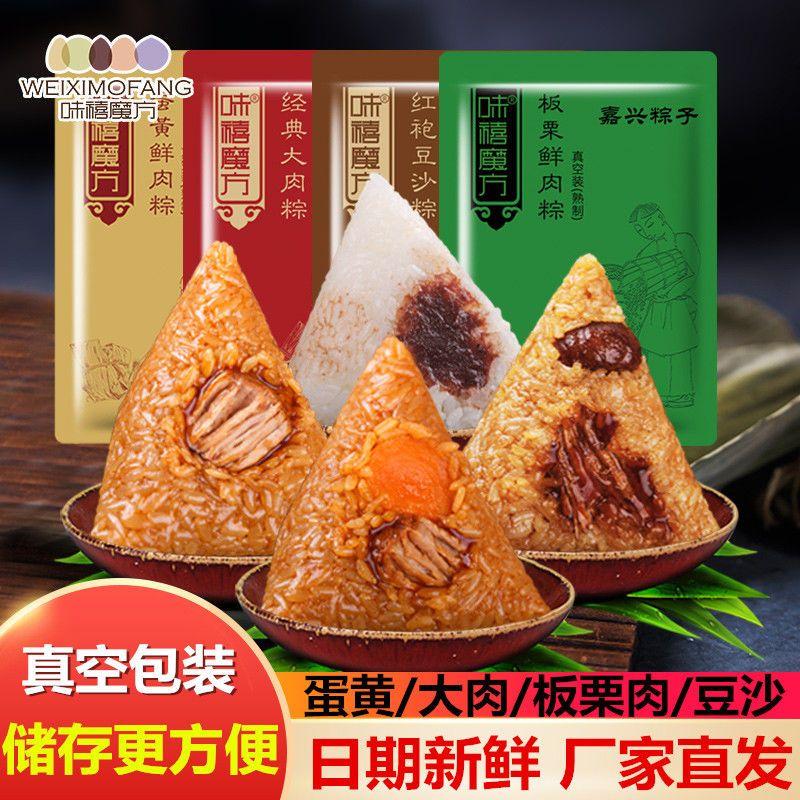 嘉兴粽子蛋黄大肉粽鲜肉粽豆沙粽新鲜真空棕360克装零食早餐批发
