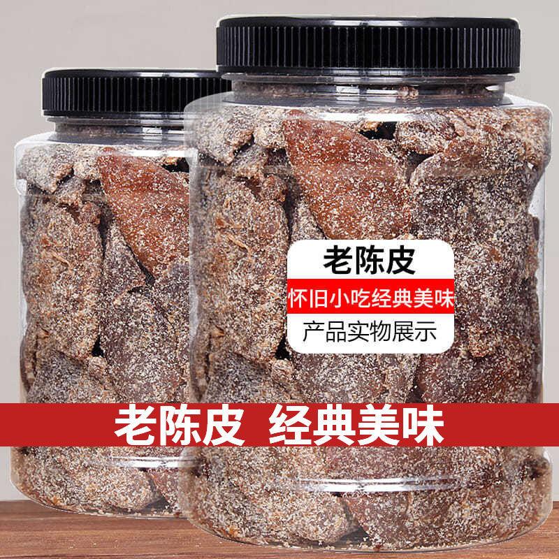 老陈皮干甘草陈皮肉丁香陈皮蜂蜜味浓杭州特产袋蜜饯新会老陈皮干