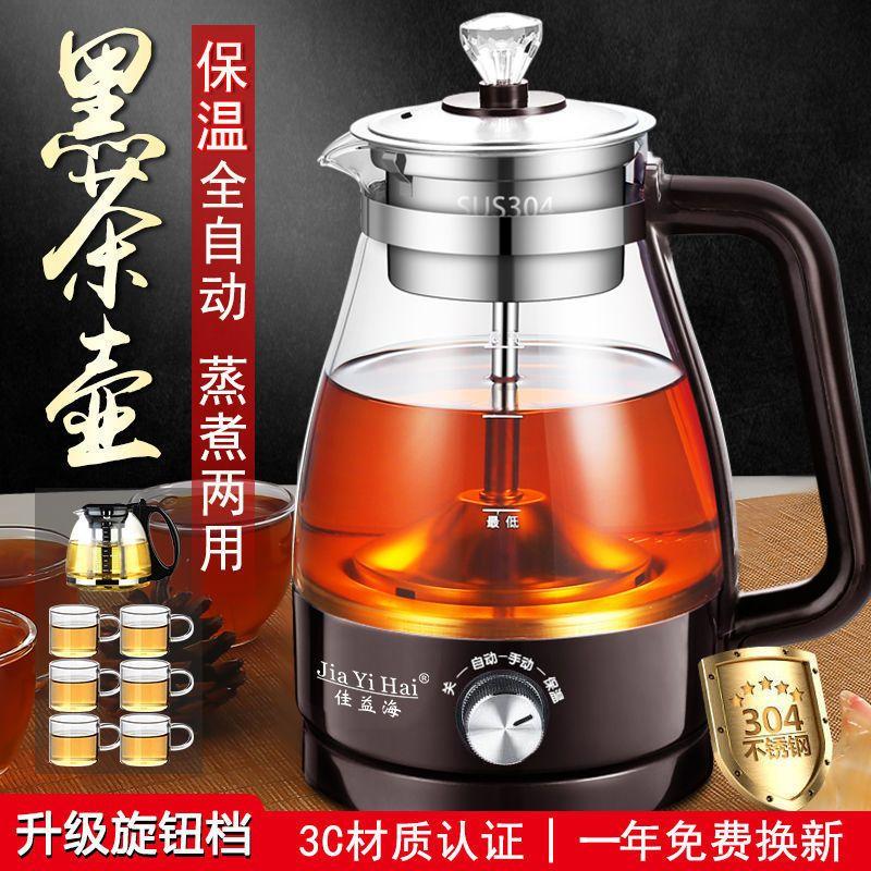 黑茶煮茶器普洱多功能蒸茶器玻璃蒸茶壶养生壶全自动蒸汽煮茶壶