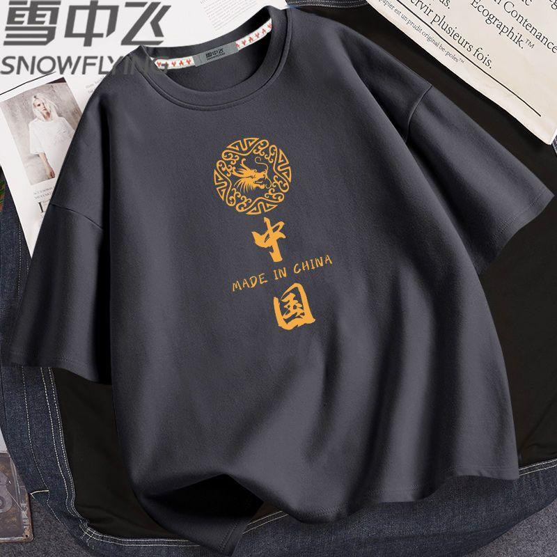 热卖新款雪中飞中国风男士短袖T恤夏季宽松复古国潮大码纯棉文字