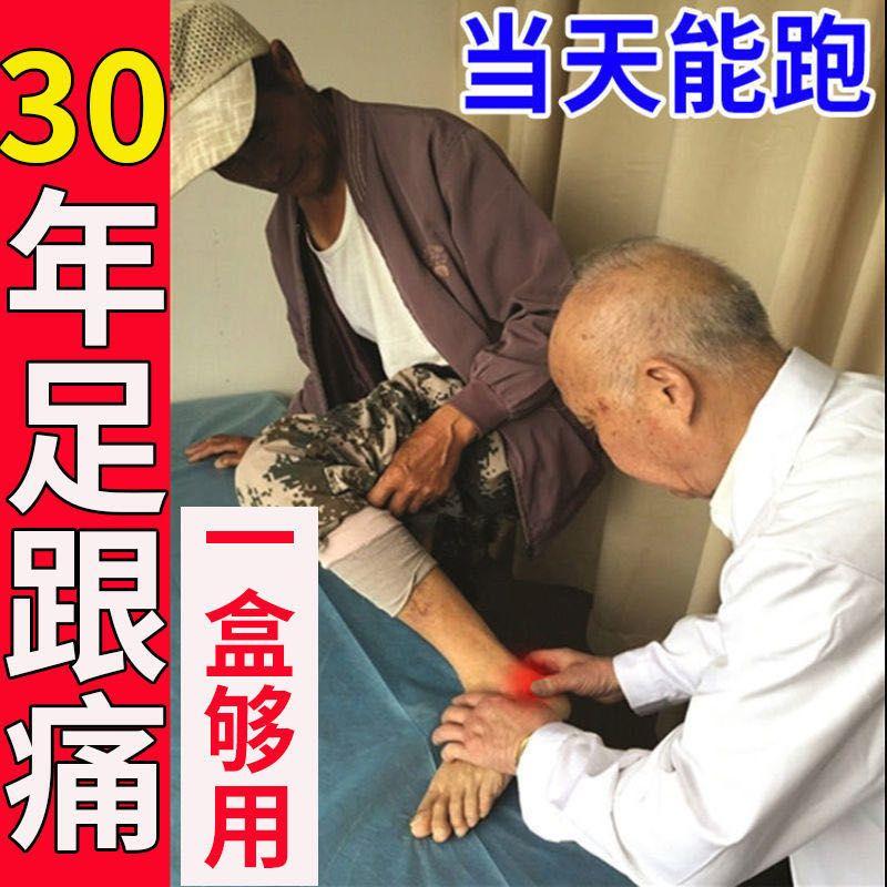 足跟痛脚跟痛足底筋膜炎跟腱炎脚后跟骨刺膏贴脚底脚背疼痛膏贴