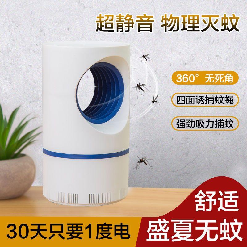 新款家用灭蚊灯卧室灭蚊器静音无辐射孕妇婴儿吸蚊灯物理驱蚊神器