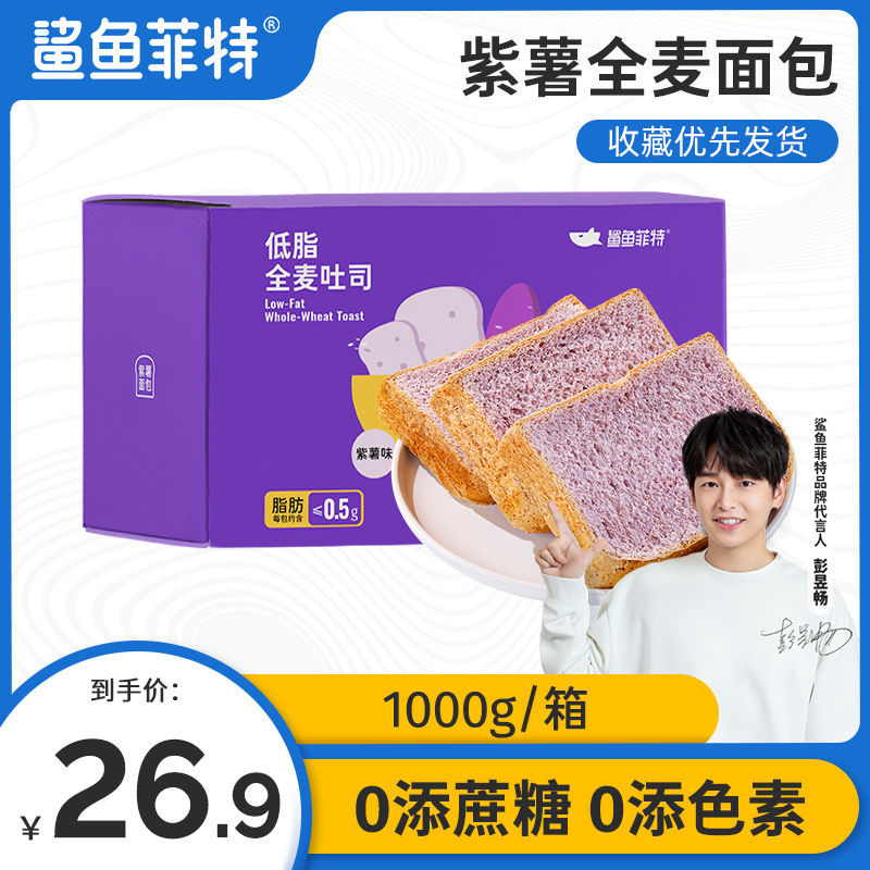 鲨鱼菲特紫薯全麦面包吐司健身粗粮代餐饱腹减低脂肥无蔗糖零食品