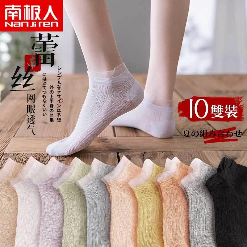 南极人袜子女玻璃丝短袜夏季薄款女士可爱花边透气浅口网眼船袜