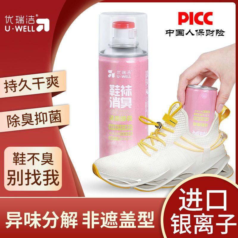 鞋子鞋内鞋袜除臭剂脚臭神奇喷雾清新剂运动球鞋柜防臭去异味杀菌