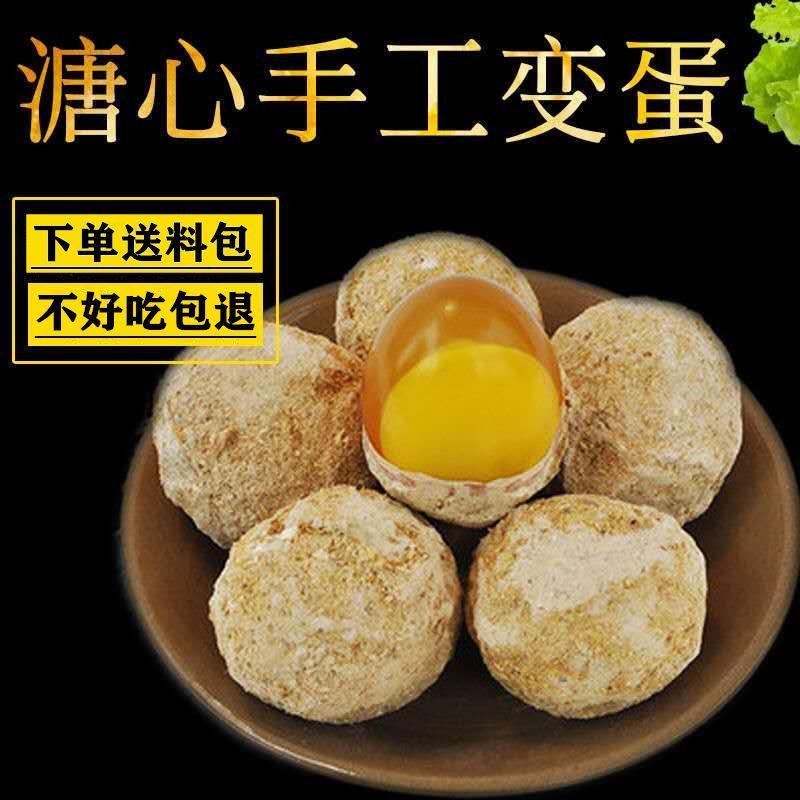 农家变蛋河南特产鸡蛋皮蛋纯手工变蛋10枚40枚单枚50-60g松花皮蛋