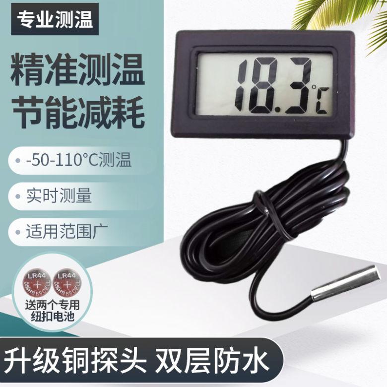 温度显示器电子温度计数显温度计鱼缸温度计冰箱温度计探头温度计