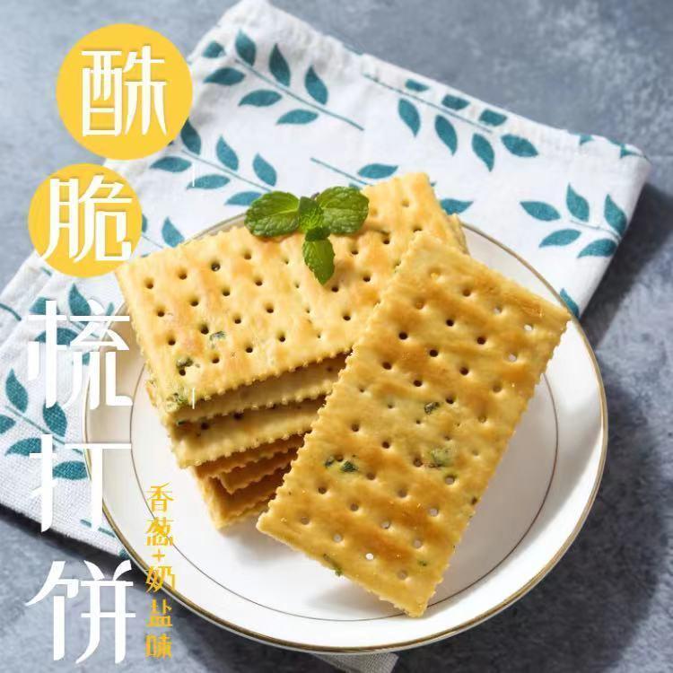 【香葱苏打】饼干葱花梳打酥脆咸味无蔗糖