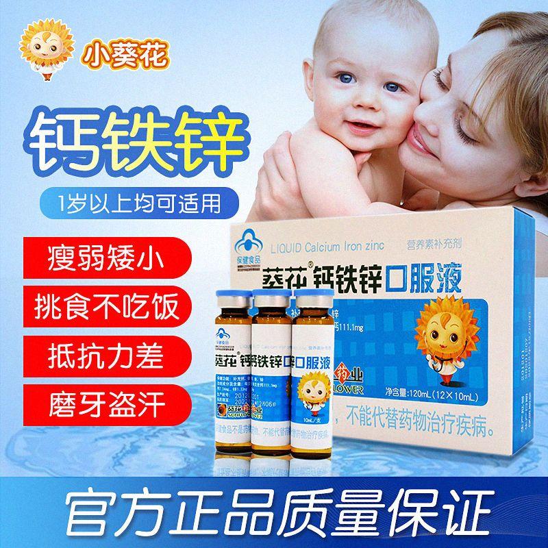 小葵花钙铁锌口服液儿童成长高钙葡萄糖酸锌婴幼儿口溶液1盒12支