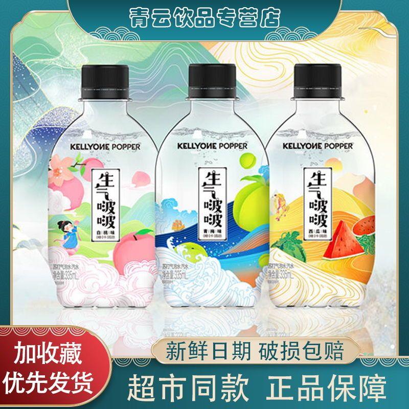 30550-网红饮料 kellyone生气啵啵无糖苏打水气泡水0卡0脂整箱瓶装批发-详情图